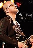 """古川昌義 LIVE """"my life"""" feat.鈴川真樹,江口信夫,森俊之,荻原""""...[DVD]"""