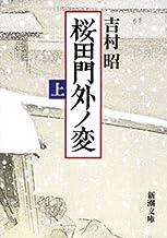 表紙: 桜田門外ノ変(上) | 吉村昭