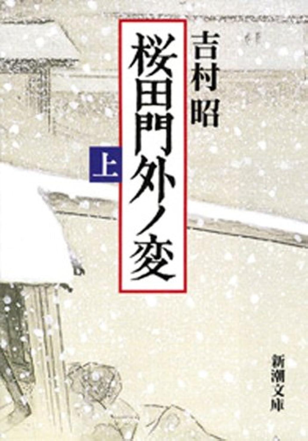 暗くする意味ごめんなさい桜田門外ノ変(上)