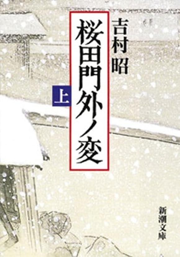 パラメータキロメートル滑り台桜田門外ノ変(上)