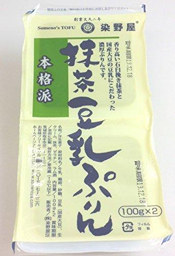 【冷蔵】抹茶豆乳ぷりん
