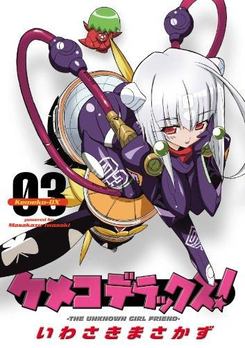 ケメコデラックス!(3) (電撃コミックス)