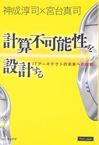 計算不可能性を設計する―ITアーキテクトの未来への挑戦 (That's Japan)