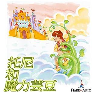 Jack And The Beanstalk (Chinese edition) Titelbild