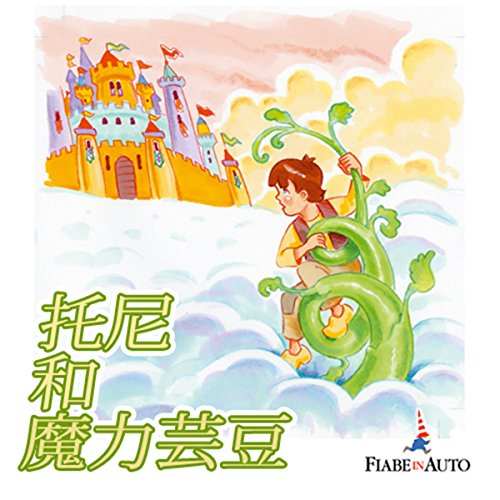 Jack And The Beanstalk (Chinese edition) copertina