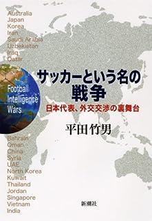サッカーという名の戦争―日本代表、外交交渉の裏舞台