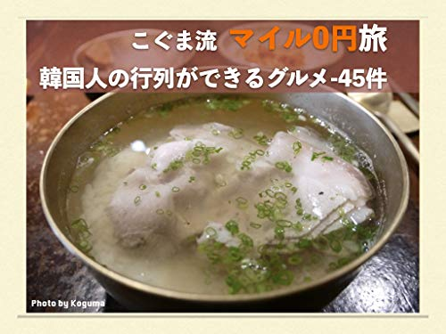 KOGUMA STSTEM MILS ZERO YEN TRIP  gourmet consisting of Korean people (KOGUMA PUBISHING) (Japanese Edition)