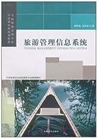 旅游管理信息系统(全国旅游管理专业应用型本科规划教材)