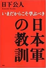 表紙: いまだからこそ学ぶべき 日本軍の教訓 | 日下公人