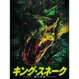 キング・スネーク 殺人大蛇(字幕版)