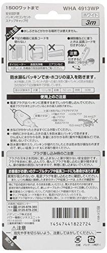 パナソニック(Panasonic)延長コードX(安全設計扉・パッキン付)WHA4913WP【純正パッケージ品】