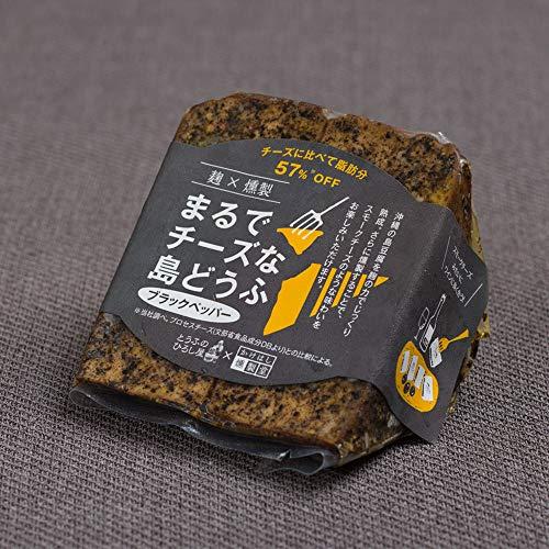 麹×燻製まるでチーズな島どうふ ブラックペッパー 100g×9P ひろし屋食品 沖縄の島豆腐を麹の力でじっくり熟成 燻製