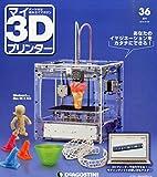 マイ3Dプリンター 36号 [分冊百科] (パーツ付)
