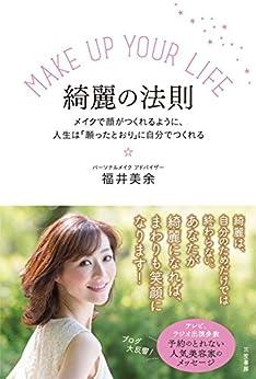 [福井 美余]のMAKE UP YOUR LIFE 綺麗の法則