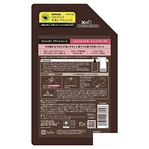 サラヤウォシュボンプライムフォームスイートフローラル詰替500ml石鹸500ミリリットル(x1)