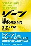 ゾーン ウィザード・ブックシリーズ