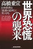 世界恐慌の襲来―日本経済は「最悪の10年」に突入する