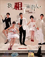 Love Me or Leave Me / Wo Zu Le Yi Ge Qing Ren (8-DVD Digipak Boxset English Subtitle)