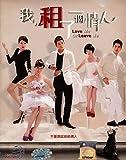 Love Me or Leave Me / Wo Zu Le Yi Ge Qing Ren (8-DVD Digipak Boxset English Subtitle)