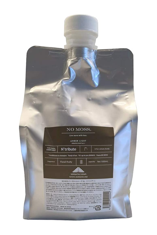 材料効率悪化するNO MOSS VERSATILE SOAP(ノーモス バーサタイル ソープ) AMBER LIGHT 1000ml