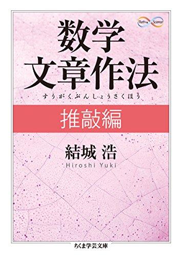 数学文章作法 推敲編 (ちくま学芸文庫)