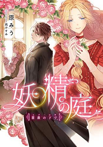 【電子オリジナル】妖精の庭 薔薇の下で (集英社コバルト文庫)
