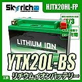 リチウムイオンバッテリー SKYRICH 【互換 YUASA ユアサ YTX20L-BS FTX20L-BS YB16L-B YB16HL-A-CX ハーレー65989-90B、65989-97A、65989-97B、65989-97】