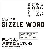 sizzle word シズルワードの現在 2015「おいしいを感じる言葉」調査報告