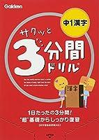 中1漢字 (サクッと3分間ドリル)
