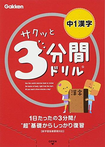 学研プラス『サクッと3分間ドリル 中1漢字』