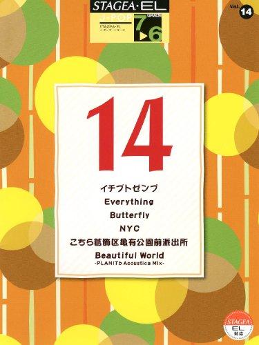 STAGEA・EL J-POP 7~6級 Vol.14 Butterfly/こちら葛飾区亀有公園前派出所/NYC/ 他の詳細を見る