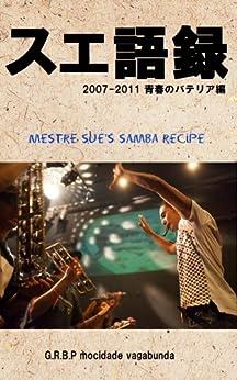 [G.R.B.P mocidade vagabunda]のスエ語録 2007-2011 青春のバテリア編
