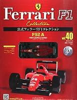 隔週刊 公式フェラーリF1コレクション 2013年 3/13号 [分冊百科]