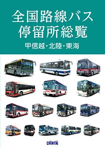 全国路線バス停留所総覧 甲信越・北陸・東海