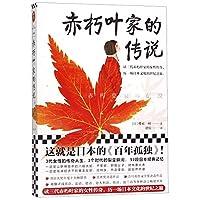 赤朽叶家的传说(这就是日本的《百年孤独》!读三代赤朽叶家的女性传奇,历一场日本文化的世纪之旅)