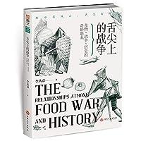 舌尖上的战争 : 食物、战争、历史的奇妙联系