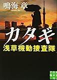 カタギ 浅草機動捜査隊 (実業之日本社文庫)