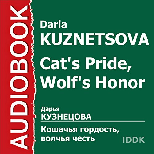 Cat's Pride, Wolf's Honor [Russian Edition] Titelbild