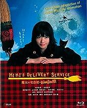 Kiki's Delivery Service (Aka Majo No Takkyubin 2014) (Blu-Ray)