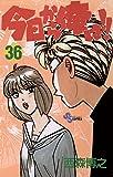 今日から俺は!!(36) (少年サンデーコミックス)