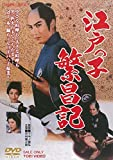 江戸っ子繁昌記[DVD]