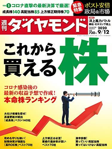 週刊ダイヤモンド 2020年 9/12号 [雑誌] (これから買える株)