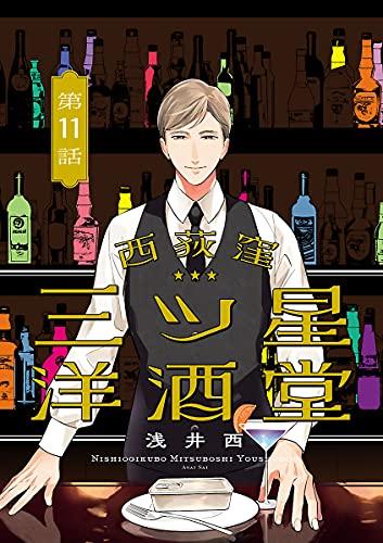 西荻窪 三ツ星洋酒堂【分冊版】 11