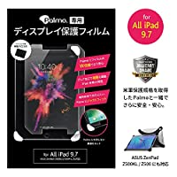 Palmo パルモ 専用 最適化 ディスプレイ 液晶 保護フィルム for all iPad 9.7 (ZenPad Z500KL Z500M 対応) グレア加工 パルモに最適 綺麗な画面 本来の発色 片手 持ち 快適 映り込みしない 目に優しい Screen Protector for Palmo for all iPad 9.7