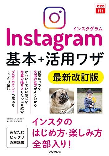 できるfit Instagram 基本+活用ワザ 最新改訂版