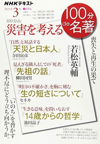 100分de災害を考える 2021年3月 (NHK100分de名著)