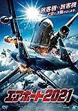 エアポート2021[DVD]