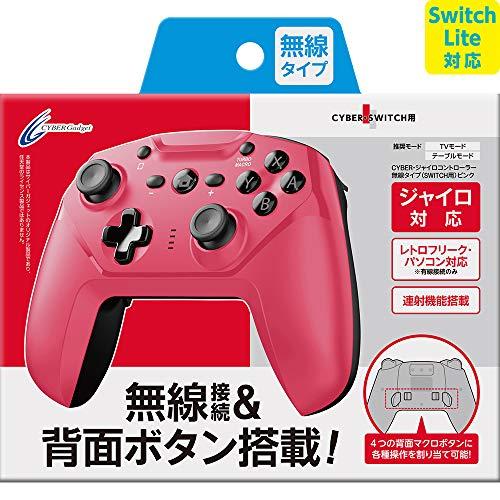 【Switch Lite対応】 【連射/背面ボタン搭載】 CYBER ・ ジャイロコントローラー 無線タイプ ( SWITCH 用) ...