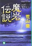 魔岩伝説 (祥伝社文庫)