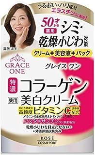 (医薬部外品) KOSE コーセー グレイスワン 薬用美白 ホワイトニング クリーム 100g